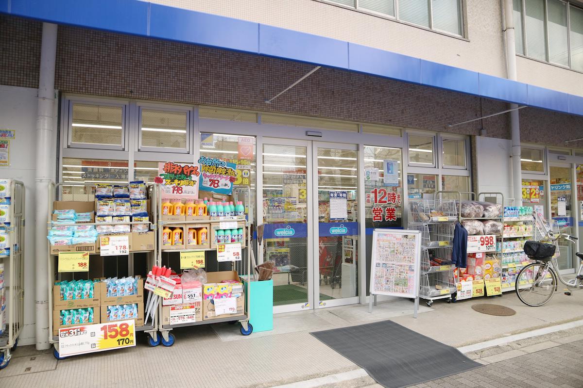 ウェルシア薬局・ダックス西ノ京店